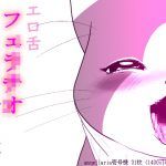 [RJ240977][ampullaria] オトモえっち~盗賊猫~
