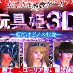 [RJ241374][そこに鼻ゲー改] 玩具姫3D ー姫だけどメス奴隷ー (アンドロイド版)