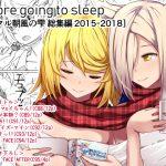 [RJ241520][朝風の雫] Before going to sleep/サークル朝風の雫同人誌総集編2015~2018