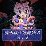 [RJ241557][ULTRA ○NE] 魔法戦士淫獄篇3 Vol.2