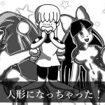 [RJ241602][えるらんまち] 人形になっちゃった!