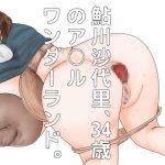 [RJ241751][干し椎茸] 鮎川沙代里、34歳のア○ルワンダーランド。