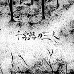 [RJ241976][全裸QQ] 十字路の三人