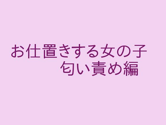 [RJ242026][ぷるんぷるるん] お仕置きする女の子 匂い責め編