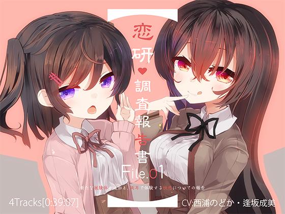 [RJ242144][ぺーるとーんれいんぼぅすたー] 恋研調査報告書File.1