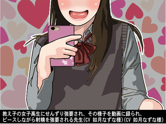 [RJ242213][アイボイス] 教え子の女子高生にせんずり強要され、その様子を動画に録られ、ピースしながら射精を強要される先生(CV 如月なずな様)