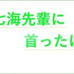 [RJ242353][n] 七海先輩に首ったけ