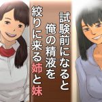 [RJ242799][@さう] 試験前になると俺の精液を絞りにくる姉と妹