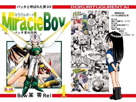 [RJ243095][独立愚連隊] バッタと呼ばれた男DX Miracle Boy 4