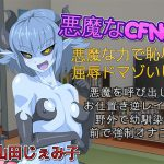 [RJ243394][ドM騎士団] 【バイノーラル】悪魔なCFNM 悪魔な力で恥辱・屈辱ドマゾいじめ