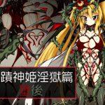 Torrent [RJ243677][ULTRA ○NE] 秘蹟神姫淫獄篇・堕後