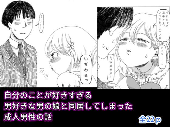 [RJ243864][実話リサイクル] 【男の娘】自分のことが好きすぎる男好きな男の娘と同居してしまった成人男性の話