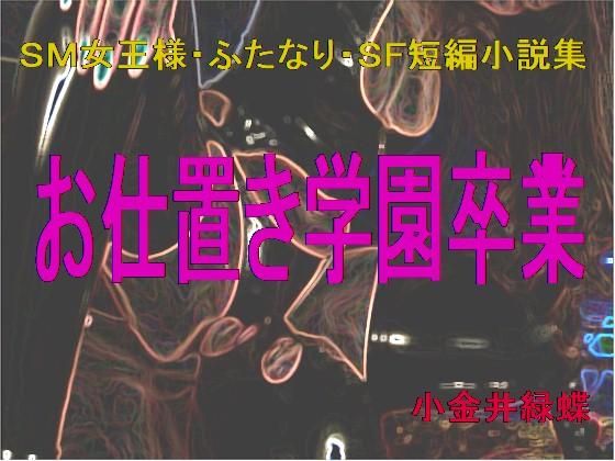 [RJ244000][Sドリーム] SM女王様・ふたなり・SF短編小説集「お仕置き学園卒業」
