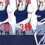 [RJ244002][すぱらんど。] 立ち絵素材(女性)No1【成人向け/全身】