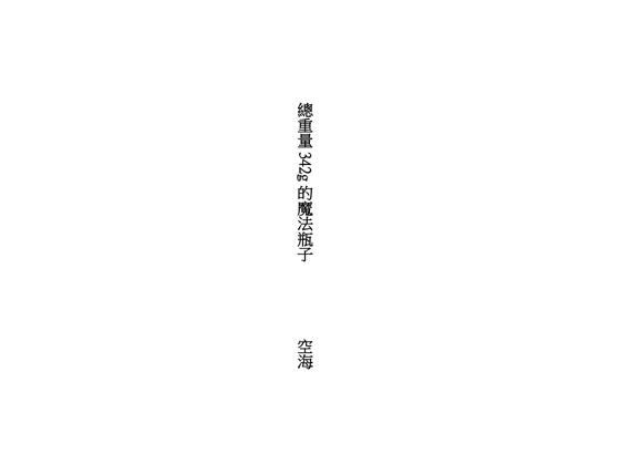 [RJ244252][溺死於辭海中。] 重さ342gの瓶【中国語版】