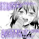 [RJ244302][Marialite] 男嫌いのサキュバスさん