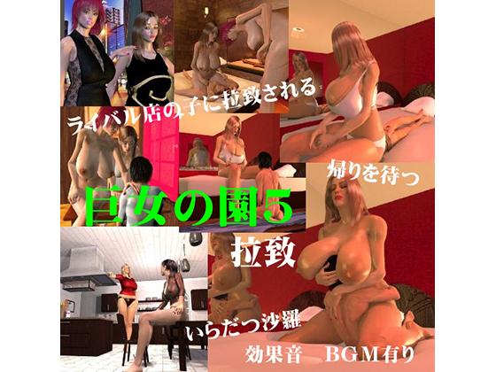 [RJ244326][FAT] 巨女の園5~拉致~