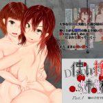 [RJ244562][Death Dolls] 使い捨て姉妹 ~姉の子宮で花火祭り~