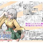 [RJ244575][ゼンシュウボウギョ] コスプレ売り子のオトモダチ 第一話:イベント前夜ックス!