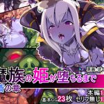 [RJ244590][あいてむぼっくす] 魔族の姫が堕ちるまで 蒼の章