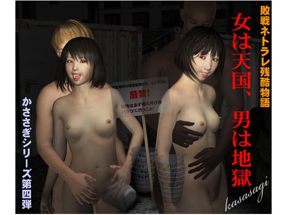 [RJ244975][kasasagi] 女は天国、男は地獄