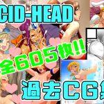 [RJ245071][ACID-HEAD] ACID-HEAD過去CG集