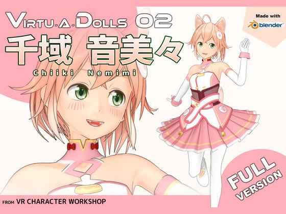 [RJ245326][VRキャラクター製作所] Virtu-A-Dolls 02: 千域 音美々