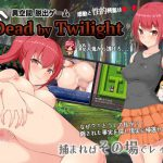 [RJ237594][ワイルドハート] Dead by Twilight