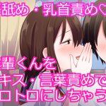 [RJ245750][発情ボイス] 【乳首責め】草食系男子を家に招いて押し倒す、肉食系女子高生!【腰振りピストン】