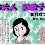[RJ245778][如月むつき] 令夫人・和歌子