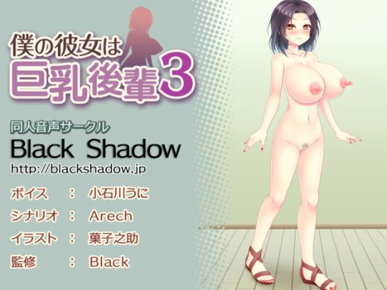 [RJ245785][Black Shadow] 僕の彼女は巨乳後輩3