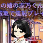 [RJ246005][n] 男の娘の志乃くんと電車で羞恥プレイ