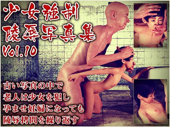 [RJ246150][ポザ孕] 少女強制陵辱写真集 Vol.10