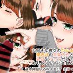 [RJ246168][お口の奥地] 大好きな彼女のひかるちゃんに関西弁の言葉攻めと乳首やフェラだけでめちゃくちゃにされる話