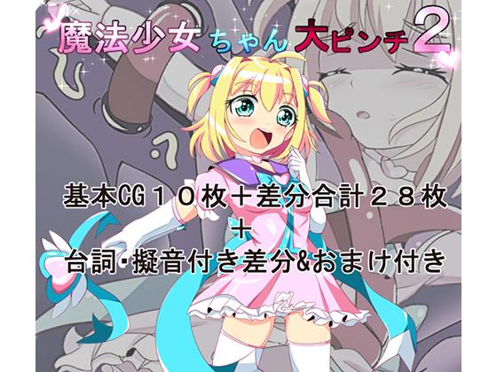 [RJ246213][くるきゃわ] 魔法少女ちゃん大ピンチ2
