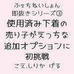 [RJ246250][ふぇちねいしょん] 使用済み下着の売り子・JKリカがえっちな追加オプションに初挑戦