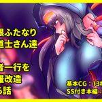 [RJ246308][惑星kaim] 爆根ふたなり魔道士さん達が勇者一行を魔羅改造する話