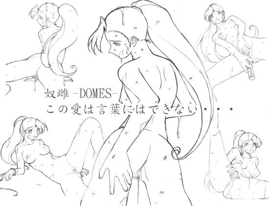 [RJ246344][シャドルー] [奴雌] -D・O・M・E・S-:/ねじ曲がった自由とゆがんだ正義のために