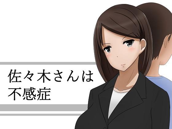 [RJ246620][あへなま] 佐々木さんは不感症