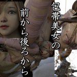 [RJ246839][キンク文庫] 包帯美女の前から後ろから