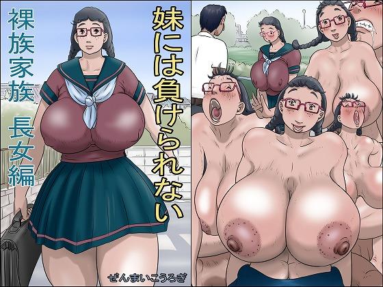 [RJ246842][ぜんまいこうろぎ] 妹には負けられない ー裸族家族 長女編-
