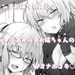 [RJ246885][コスプレイヤーガチ恋騎士団] お姉ちゃんたちにオナホコキしてもらう本