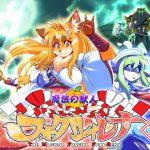[RJ246920][SweetTaste] 魔法の獣人フォクシィ・レナVol.7