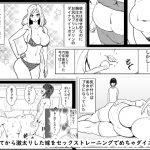 [RJ247217][ネコロンドル] 結婚してから激太りした嫁をセックストレーニングでめちゃダイエット!