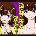 [RJ247403][りんぐや] 鈴原さんちの姉妹喧嘩