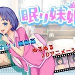 [RJ242095][うまのあれ] 眠り妹姫