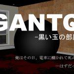 [RJ245967][vagrantsx] GANTQ -黒い玉の部屋-