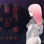 [RJ246214][愛コント] 世にも奇妙なサキュバスの物語