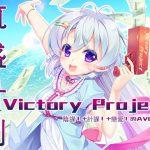 [RJ247186][33ParadoX] 筑盛計画_Victory Project【中国語版】