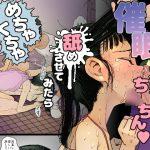 [RJ247457][杉浦家] ナマイキな女子に催眠をかけてち○ちん舐めさせてみたらめちゃくちゃ気持ちよかった!!!